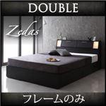 収納ベッド ダブル【ZEDAS】【フレームのみ】 ウォルナットブラウン モダンライト・ヘッドボード収納付きベッド【ZEDAS】ゼダス