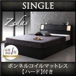 収納ベッド シングル【ZEDAS】【ボンネルコイルマットレス:ハード付き】 ブラック モダンライト・ヘッドボード収納付きベッド【ZEDAS】ゼダス
