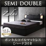 収納ベッド セミダブル【ZEDAS】【ボンネルコイルマットレス:ハード付き】 ブラック モダンライト・ヘッドボード収納付きベッド【ZEDAS】ゼダス