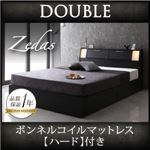収納ベッド ダブル【ZEDAS】【ボンネルコイルマットレス:ハード付き】 ブラック モダンライト・ヘッドボード収納付きベッド【ZEDAS】ゼダス