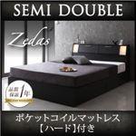 収納ベッド セミダブル【ZEDAS】【ポケットコイルマットレス:ハード付き】 ブラック モダンライト・ヘッドボード収納付きベッド【ZEDAS】ゼダス