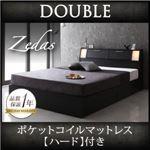 収納ベッド ダブル【ZEDAS】【ポケットコイルマットレス:ハード付き】 ブラック モダンライト・ヘッドボード収納付きベッド【ZEDAS】ゼダス