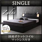 収納ベッド シングル【ZEDAS】【国産ポケットコイルマットレス付き】 ブラック モダンライト・ヘッドボード収納付きベッド【ZEDAS】ゼダス