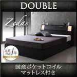 収納ベッド ダブル【ZEDAS】【国産ポケットコイルマットレス付き】 ブラック モダンライト・ヘッドボード収納付きベッド【ZEDAS】ゼダス