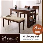 ダイニングセット 4点セット(テーブル+チェア×2+ベンチ)【Dream.3】カフェブラウン 3段階に広がる!収納ラック付きエクステンションダイニング【Dream.3】