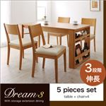ダイニングセット 5点セット(テーブル+チェア×4)【Dream.3】ハニーナチュラル 3段階に広がる!収納ラック付きエクステンションダイニング【Dream.3】