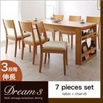 ダイニングセット 7点セット(テーブル+チェア×6)【Dream.3】ハニーナチュラル 3段階に広がる!収納ラック付きエクステンションダイニング【Dream.3】