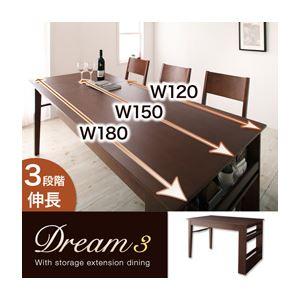 【単品】ダイニングテーブル【Dream.3】カフェブラウン 3段階に広がる!収納ラック付きエクステンションダイニング【Dream.3】/テーブル(W120-150-180) - 拡大画像