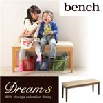 【ベンチのみ】ダイニングベンチ【Dream.3】カフェブラウン 3段階に広がる!収納ラック付きエクステンションダイニング【Dream.3】/ベンチ