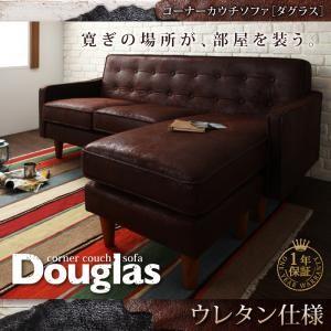 コーナーカウチソファ【Douglas】ダグラス ウレタン仕様 ブラウン - 拡大画像