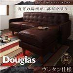 コーナーカウチソファ【Douglas】ダグラス ウレタン仕様 (カラー:ブラック)