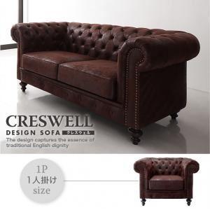 ソファー 1人掛け ブラウン デザインソファ【CRESWELL】クレスウェルの詳細を見る
