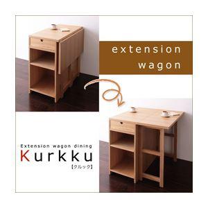 エクステンションワゴン付きダイニング【Kurkku】クルック/エクステンションワゴン(単品) ナチュラル - 拡大画像