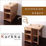 エクステンションワゴン付きダイニング【Kurkku】クルック/エクステンションワゴン(単品) ナチュラル