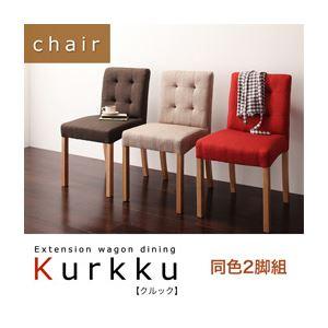 エクステンションワゴン付きダイニング【Kurkku】クルック/チェア(同色2脚組) レッド - 拡大画像