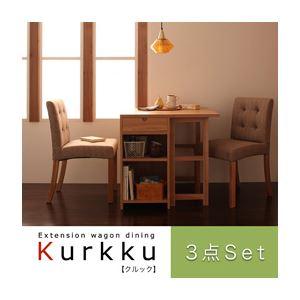 エクステンションワゴン付きダイニング【Kurkku】クルック/3点セット(エクステンションワゴン+チェア×2) ベージュ - 拡大画像