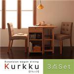 エクステンションワゴン付きダイニング【Kurkku】クルック/3点セット(エクステンションワゴン+チェア×2) ダークブラウン