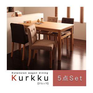 エクステンションワゴン付きダイニング【Kurkku】クルック/5点セット(テーブル+チェア×4) ベージュ×ダークブラウン - 拡大画像