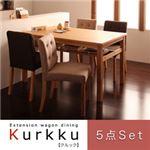 エクステンションワゴン付きダイニング【Kurkku】クルック/5点セット(テーブル+チェア×4) ベージュ×ダークブラウン