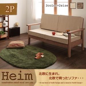 天然木北欧パイン無垢材ソファ【Heim】ハイム 2P ブラウン