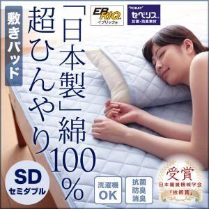 日本製 綿100%の超ひんやり敷パッド セミダブル - 拡大画像