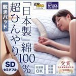 日本製 綿100%の超ひんやり敷パッド セミダブル