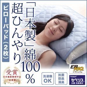 日本製 綿100%の超ひんやりピローパッド(2枚) - 拡大画像