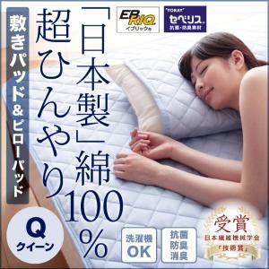 敷パッド・ピローパッドセット クイーン 日本製 綿100%の超ひんやり敷パッド&ピローパッド - 拡大画像