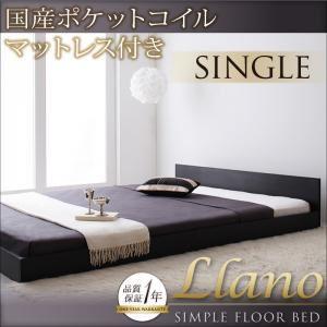 おしゃれでシンプルなフロア/ローベッド シンプルヘッドボード・フロアベッド【llano】ジャーノ