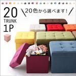 スツール 1人掛け【TRUNK】モカブラウン 20色から選べる、折りたたみ式収納スツール【TRUNK】トランク