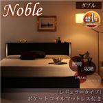 収納ベッド ダブル【Noble】【ポケットコイルマットレス(レギュラー)付き】 フレームカラー:ダークブラウン マットレスカラー:ブラック モダンライト・コンセント付き収納ベッド【Noble】ノーブル