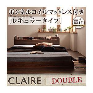 フロアベッド ダブル【Claire】【ボンネルコイルマットレス(レギュラー)付き】 フレームカラー:オークホワイト マットレスカラー:ブラック 棚・コンセント付きフロアベッド【Claire】クレール
