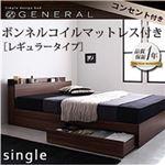 収納ベッド シングル【General】【ボンネルコイルマットレス:レギュラー付き】 フレームカラー:ウォルナットブラウン マットレスカラー:ブラック 棚・コンセント付き収納ベッド【General】ジェネラル