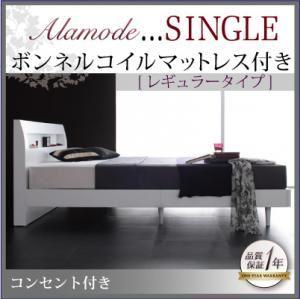 すのこベッド シングル【Alamode】【ボンネルコイルマットレス:レギュラー付き】 フレームカラー:ホワイト マットレスカラー:ブラック 棚・コンセント付きデザインすのこベッド【Alamode】アラモード - 拡大画像