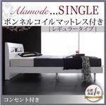 すのこベッド シングル【Alamode】【ボンネルコイルマットレス:レギュラー付き】 フレームカラー:ホワイト マットレスカラー:ブラック 棚・コンセント付きデザインすのこベッド【Alamode】アラモード