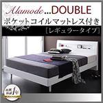 すのこベッド ダブル【Alamode】【ポケットコイルマットレス:レギュラー付き】 フレームカラー:ホワイト マットレスカラー:ブラック 棚・コンセント付きデザインすのこベッド【Alamode】アラモード