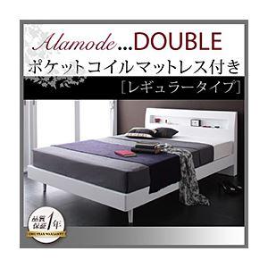 すのこベッド ダブル【Alamode】【ポケットコイルマットレス:レギュラー付き】 フレームカラー:ウェンジブラウン マットレスカラー:ブラック 棚・コンセント付きデザインすのこベッド【Alamode】アラモード