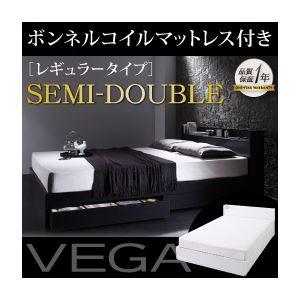 収納ベッド セミダブル【VEGA】【ボンネルコイルマットレス:レギュラー付き】 フレームカラー:ホワイト マットレスカラー:ブラック 棚・コンセント付き収納ベッド【VEGA】ヴェガ - 拡大画像