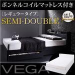 収納ベッド セミダブル【VEGA】【ボンネルコイルマットレス:レギュラー付き】 フレームカラー:ホワイト マットレスカラー:ブラック 棚・コンセント付き収納ベッド【VEGA】ヴェガ