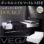 収納ベッド ダブル【VEGA】【ボンネルコイルマットレス:レギュラー付き】 フレームカラー:ホワイト マットレスカラー:ブラック 棚・コンセント付き収納ベッド【VEGA】ヴェガ