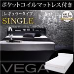 収納ベッド シングル【VEGA】【ポケットコイルマットレス:レギュラー付き】 フレームカラー:ホワイト マットレスカラー:ブラック 棚・コンセント付き収納ベッド【VEGA】ヴェガ