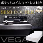 収納ベッド セミダブル【VEGA】【ポケットコイルマットレス(レギュラー)付き】 フレームカラー:ホワイト マットレスカラー:ブラック 棚・コンセント付き収納ベッド【VEGA】ヴェガ