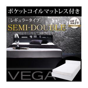 収納ベッド セミダブル【VEGA】【ポケットコイルマットレス:レギュラー付き】 フレームカラー:ブラック マットレスカラー:ブラック 棚・コンセント付き収納ベッド【VEGA】ヴェガ - 拡大画像