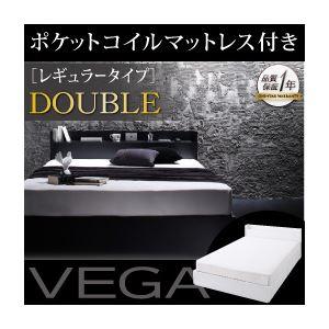 収納ベッド ダブル【VEGA】【ポケットコイルマットレス:レギュラー付き】 フレームカラー:ホワイト マットレスカラー:ブラック 棚・コンセント付き収納ベッド【VEGA】ヴェガの詳細を見る