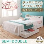棚・コンセント付き収納ベッド【Fleur】フルール【ボンネルコイルマットレス:レギュラー付き】セミダブル ホワイト ブラック