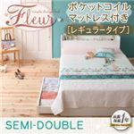 棚・コンセント付き収納ベッド【Fleur】フルール【ポケットコイルマットレス:レギュラー付き】セミダブル
