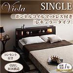 収納ベッド シングル【Viola】【ボンネルコイルマットレス:レギュラー付き】 フレームカラー:ダークブラウン マットレスカラー:ブラック モダンライト・コンセント収納付きベッド【Viola】ヴィオラ