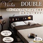 モダンライト・コンセント収納付きベッド【Viola】ヴィオラ【ボンネルコイルマットレス:レギュラー付き】ダブル (フレームカラー:ダークブラウン) (マットレスカラー:ブラック)