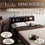 収納ベッド セミダブル【Viola】【ポケットコイルマットレス:レギュラー付き】 フレームカラー:ダークブラウン マットレスカラー:ブラック モダンライト・コンセント収納付きベッド【Viola】ヴィオラ