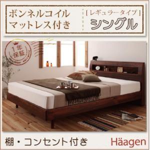 すのこベッド シングル【Haagen】【ボンネルコイルマットレス:レギュラー付き】 フレームカラー:ナチュラル マットレスカラー:ブラック 棚・コンセント付きデザインすのこベッド【Haagen】ハーゲンの詳細を見る